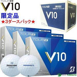 \最大6000円OFF★クーポン配布中/●3ダースパック● ブリヂストンゴルフ TOUR B V10 ゴルフボール 2016年モデル