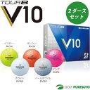 ブリヂストンゴルフ TOUR B V10 ゴルフボール 2ダースセット(24球入)●2016年モデル●