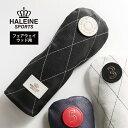 ゴルフ レザー ヘッドカバー フェアウェイウッド用 日本製 HALEINE SPORTS (No.07000422)【■SAN■】
