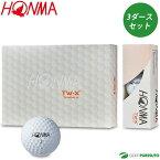 【★最大2000円OFFクーポン★】本間ゴルフ ゴルフボール ツアーワールド TW-Xボール 3ダースセット BT-1802