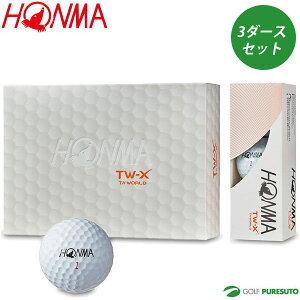 【★最大3000円OFFクーポン★】本間ゴルフ ゴルフボール ツアーワールド TW-Xボール 3ダースセット BT-1802