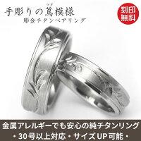 【手彫り・ツタの唐草】セミオーダーチタンリング・ペアM052(結婚指輪・マリッジリング・ペアリング)