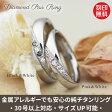 純チタンマリッジリング(金属アレルギー対応チタン結婚指輪)セミオーダー・ペアリングM063ホワイトブラックピンクダイヤモンド 0.065ct チタンダイヤモンドリング 彫金 指輪 ブライダルリング 大きいサイズ指輪 刻印無料 アレルギーフリー チタンリング