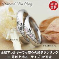 ピンクダイヤ0.02ct-セミオーダーチタンリング・ペアM043(結婚指輪・マリッジリング・ペアリング)