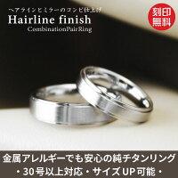 シンプル&定番デザインセミオーダーチタンリング・ペアM001(結婚指輪・マリッジリング・ペアリング)
