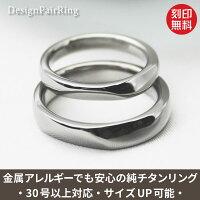 キラキラと高級感をセミオーダーチタンリング・ペアM010(結婚指輪・マリッジリング・ペアリング)
