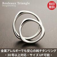鏡面×つや消しのシンプル甲丸。セミオーダーチタンリング・ペアM021(結婚指輪・マリッジリング・ペアリング)