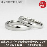 手作りチタン甲丸リングセミオーダーチタンリング・ペアM005(結婚指輪・マリッジリング・ペアリング)