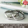 V字カット純チタンリング(金属アレルギー対応の結婚指輪)セミオーダーチタンリング・ペアリングM032刻印無料 ブライダル メンズ レディース 肌が弱い 大きいサイズ