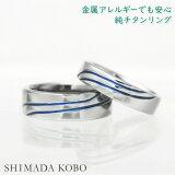 ブルーライン 純チタンマリッジリング(金属アレルギー対応チタン結婚指輪)セミオーダー・ペアリングM017金属アレルギー 安心 シンプルリング 結婚記念日の指輪 大きいサイズ指輪 アレルギーフリー チタンリング チタン指輪
