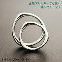 トライアングルセミオーダーチタンリング・ペアM061(結婚指輪・マリッジリング・ペアリング)