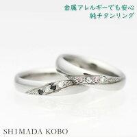 ダイヤモンドセミオーダーチタンリング・ペアM063(結婚指輪・マリッジリング・ペアリング)