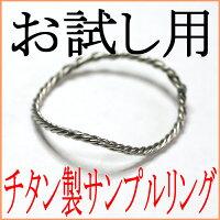 純チタン製お試し用サンプル(当店の指輪と同じ素材で作りました)金属アレルギー対応・ノンニッケル・ノンクロム・ノンコーティング
