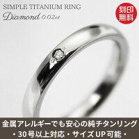【天然ダイヤモンド0.02ct】セミオーダーチタンリングR053