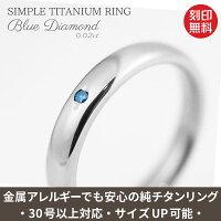 【ブルーダイヤモンド0.02ct】セミオーダーチタンリング・ペアM053(結婚指輪・マリッジリング・ペアリング)