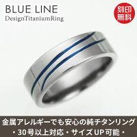 純チタンマリッジリング(金属アレルギー対応の結婚指輪)セミオーダー・ペアリングM010刻印無料ブライダルメンズレディースシンプル肌が弱い