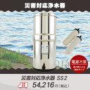 災害対応浄水器 (電源不要/防災浄水器) SS2