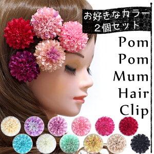 【髪飾り】ポンポンマムのヘアピン&クリップ2way 髪飾り 2個セット(Uピンorパッチンピンに変更可)【大】ピンポンマム