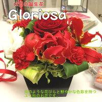 【送料無料】グロリオサ・フラワーアレンジメント