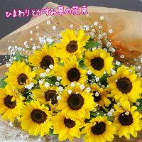 【送料無料】父の日ひまわり花束送料無料!元気になる花・プレミアひまわり父の日ギフトに最適♪