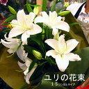 豪華!白ユリの花束 ゆり プレゼントギフト 写真 母の日の商品画像