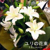 豪華!ユリの花束【送料無料】