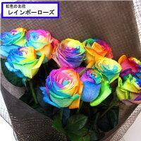 大人気!レインボーローズ・幸せを呼ぶ・虹色・花束【送料無料】