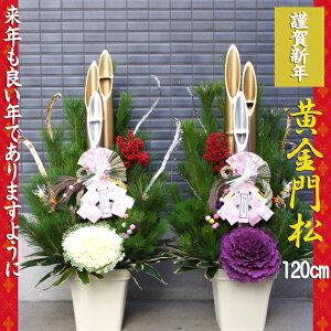 現代風洋風門松です。縁起の良い松・黄金、銀色の竹・柳・南天の実・葉ボタン・笹の葉でお作り...
