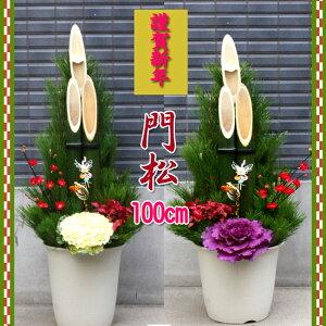 【送料無料】迎春用門松 お飾り お正月 門松 一対(2個セット) 玄関 販売 正月飾り 100cm