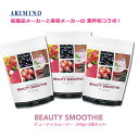 Ari-beauty-smoo-3set