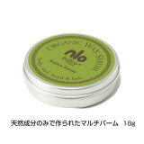 ボジコ ワックスセラム フォレスト 18g ( bojico Wax Serum forest )全身に使える 天然 ミツロウ ワックスゆうパケット配送(ポスト投函)