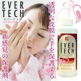 塗る手袋『エバーテック200ml』透明な皮膜で手を保護する!新感覚の保護剤