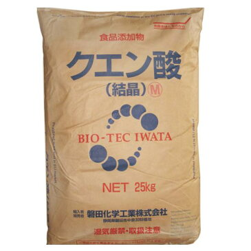 【送料無料】クエン酸 結晶 25kg 【食品添加物】 食用クエン酸 添加物 食用 食品 業務 業務用