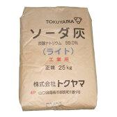 送料無料 ソーダ灰 ライト(25kg)送料無料