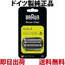 ブラウン 替刃 21B 【送料無料 即日出荷 保証付】 網刃+内刃セット 一体型カセット (日本国内型番F/C21B) ブラック BRAUN 並行輸入 海外正規版