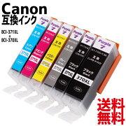 Canon/キャノン/互換インクカートリッジ/BCI-371XL+BCI-370XL