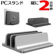 PCスタンド/縦置き/ノートパソコンスタンド/2台収納/幅/調整可能