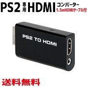 PS2/HDMI変換コンバーター/PS2専用