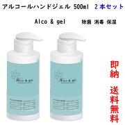 アルコールジェル/除菌/ハンドジェル/500ml/保湿/手指用/手ピカピカ/大容量
