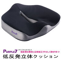 PURPLE7 低反発 クッション 座椅子 オフィス 車 腰痛 対策 骨盤 惰性 サポート 椅子 座布団 姿勢矯正