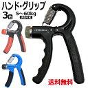 ハンドグリップ 3色 握力 筋トレ 腕力トレーニング リハビリ用品 男女兼用 5〜60kg調節可能
