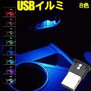 USB/イルミ/車用/LED/8色/ローテーション/光センサー/RGB