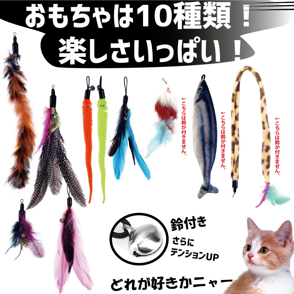 猫じゃらし11点セット猫用おもちゃねこじゃらし猫ねこネコおもちゃ釣り竿猫用品ペットグッズ羽根鈴伸びるしなやか運動不足解消ペット用品