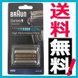 ブラウン 替刃 シリーズ9 92B (F/C90B F/C92B 海外正規版) ブラック 網刃・内刃一体型カセット 並行輸入品