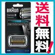 ブラウン 替刃 シリーズ9 92S (F/C90S F/C92S 海外正規版) シルバー 網刃・内刃一体型カセット 並行輸入品