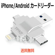 iPhone/Android/カードリーダー