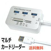 マルチカードリーダー/SDカードリーダー/USB3ポート