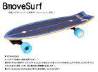 (送料無料)BMOVESURF(ビムーブサーフ)電動アシストスケートボード高機能超軽量スケートボードスイッチ無しリモコン無しの電動スケボー6ヶ月保証お勧め商品!