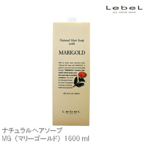 ナチュラル ヘアソープ ウィズ マリーゴールド / 1.6L