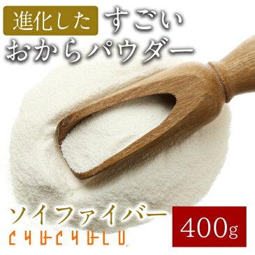 【あす楽対応】 おからパウダー 400g【進化したすごいおから】/大豆ファイバー/おからファイバー/おからパウダー/糖質制限/ダイエット/